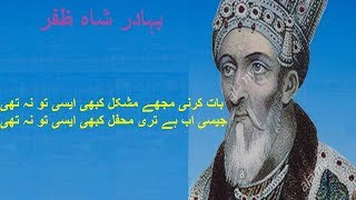 Best Urdu Ghazal |baat karni mujhe mushkil kabhi aisi to na thi by Bahadur Shah Zafar