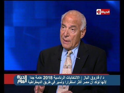 الحياة اليوم - فاروق الباز : المشروعات التنموية التي تتم على ضفتي قناة السويس يستفيد منها الأجيال