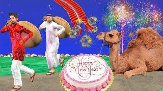 नववर्ष पार्टी New Year Party Funny Video हिंदी कहानि Hindi Kahaniya Bedtime Moral Stories Fairy Tale
