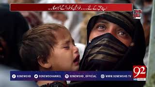Andher Nagri - 19 November 2017 - 92NewsHDPlus