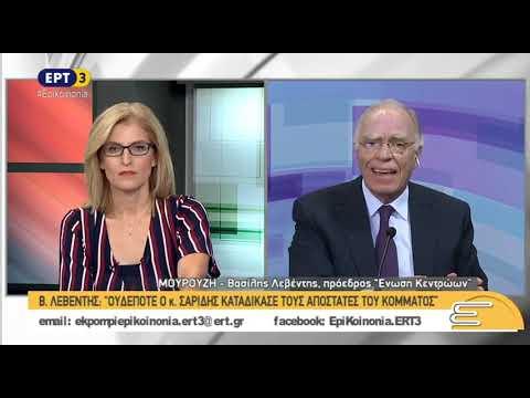 Β. Λεβέντης /  Επικοινωνία, ΕΡΤ3 / 21-9-2018