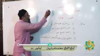 Lecture 44 - Quran Arabic As Easy as Urdu By Aamir Sohail width=