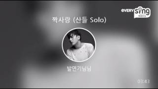 [everysing] 짝사랑 (산들 Solo)