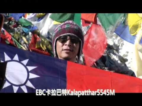 20101107聖母峰基地營健行Everest Base Camp TREK (Kalapatthar5545M)
