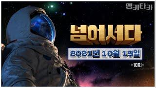 [넘어서다] 10화 다시보기 (2021 MAMF 미리보기 / 태풍 그 후 / 창원 진동리 푸조나무) 211019 다시보기