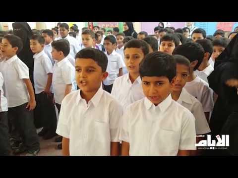 مدارس البحرين تفتح أبوابها للطلاب 2016