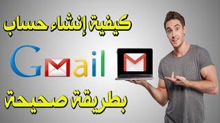 كيفية إنشاء حساب جوجل gmail بطريقة صحيحة