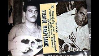 Σόλο μπουζούκι Μακρυδάκης ~ Ταξίμι & Αϊβαλιώτικο ζεϊμπέκικο. 1964 (ΗΠΑ)