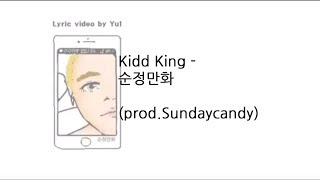 키드킹 Kidd King (백민혁)- 순정만화 (Prod.by Sundaycandy)  [Lyrics]