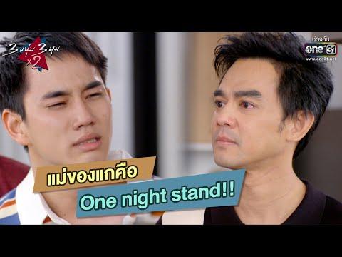 แม่ของแกคือ One night stand!! | HIGHLIGHT 3 หนุ่ม 3 มุม x2 2021 EP.2 | 16 ม.ค. 64 | one31