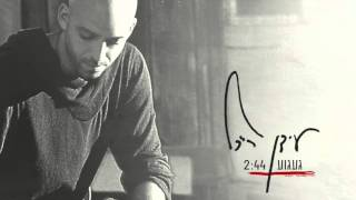 Idan Raichel - Ga'agua (Longing)  - עידן רייכל - געגוע