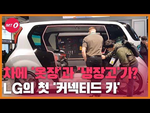 [현장+]자동차에 '옷장'과 '냉장고'가?…LG의...