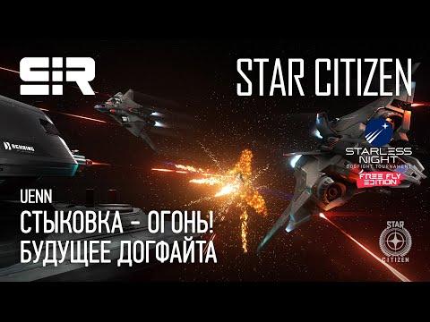 Star Citizen UENN: Стыковка   ОГОНЬ!   Будущее Догфайта