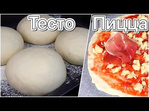 ИДЕАЛЬНОЕ ТЕСТО основа для пиццы простой рецепт дрожжевого теста Люда Изи Кук Pizza Dough Recipe