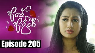 Ape Adare - අපේ ආදරේ Episode 205 | 08 - 01 - 2019 | Siyatha TV