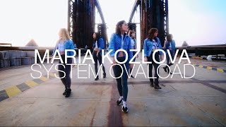 Supa Squad - System Ovaload | Choreography by Maria Kozlova | D.side dance studio