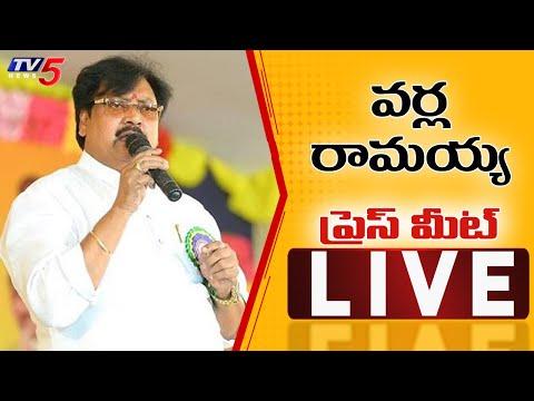 Live : TDP Varla ramaiah Press Meet LIVE on Chandrababu House Issue | TV5 News Digital