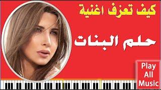 556-  How to play: 7elm El-Banat - Nancy Ajram تعليم عزف: حلم البنات - نانسي