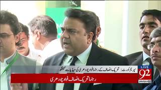 PTI Leader Fawad Chaudhry Talks to Media Outside SC - 23 October 2017 - 92NewsHDPlus