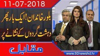 Muqabil   Awami National Party leaders exposed by Rauf Klasra   Amir Mateen   11 July 2018