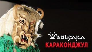 Булгара – Караконджул/ Bulgara - Karakondjul