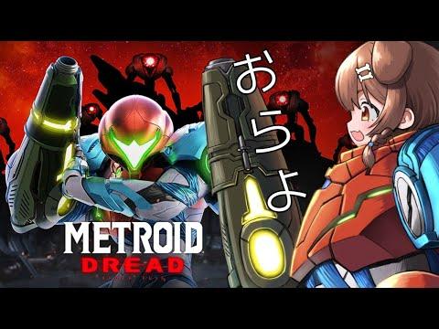 【Metroid Dread】メトロイドドレッド やる!#クリアまで