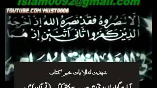 Beautiful Nasheed Ya zakir al asahab (Arabic & Urdu subtitle).avi
