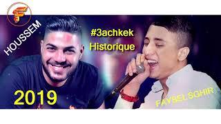 Cheb Houssem Faysal Sghir 3ach9eK Historique عشقك historique