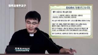 교구 성서40주간 - 콜로새서2