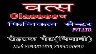 Manoj vats /vats classes v physical santer/physical canter bhiwani /8053514535