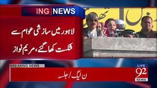 Haripur: Maryam Nawaz's address to a Jalsa - 19 January 2018 - 92NewsHDPlus