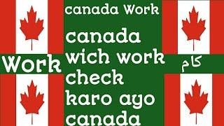 How to apply Canada Work Permit/Koi Whe Kaam karna sara Bhi Dakho