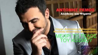 Μέχρι το τέλος του κόσμου ~ Αντώνης Ρέμος // Antonis Remos ~ Mexri to telos tou kosmou