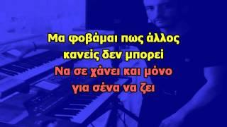 ΦΟΒΑΜΑΙ ΓΙΑ ΣΕΝΑ - Νίκος Βέρτης (Karaoke version) By Chris Sitaridis