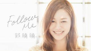 笑顏系女孩【郭曉曉】Follow Me  (English ver.) 歌詞MV【全家Fami霜淇淋人氣廣告曲】
