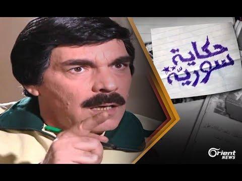 مسلسل مرايا : أسراره وخفاياه وموقف ياسر العظمة من الثورة - حكاية سورية