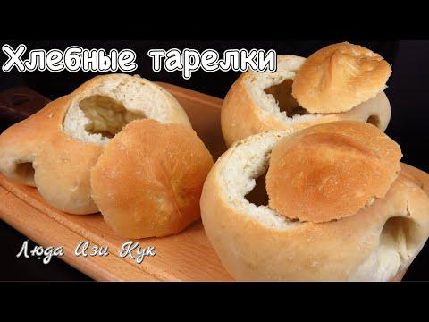 Интересная подача блюда Хлебные горшочки тарелки для супа Люда Изи Кук выпечка хлеб bread bowls