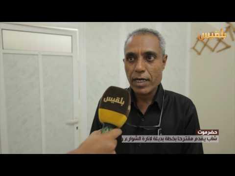 شاب يقدم مقترحا بخطة بديلة لإنارة الشوارع والمدن في حضرموت | تقرير: حداد مسيعد