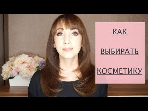 Как выбирать косметику   Советы и лайфхаки photo