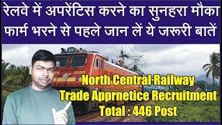 Full information about Recruitment Post of Apprentice in Various Trades in Railway NCR Allahabad