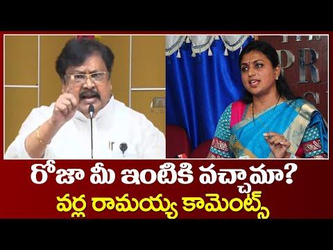 TDP Varla Ramaiah Comments on MLA Roja | YCP Attack on Chandrababu | TV5 News Digital