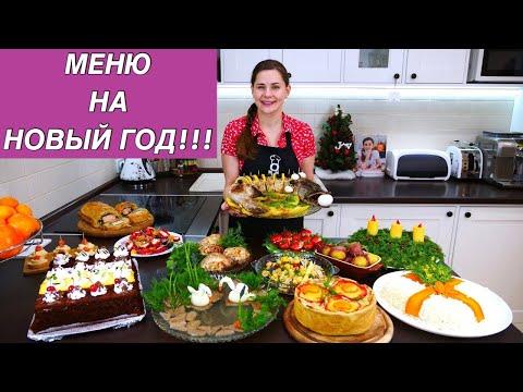 Меню на Новый Год   Пусть Ваш Праздник Будет Самым Вкусным!!!