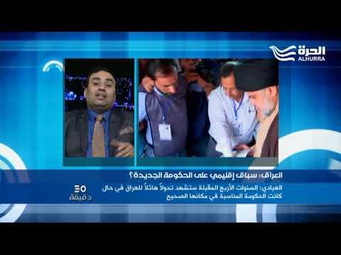 العراق: سباق إقليمي على الحكومة الجديدة؟