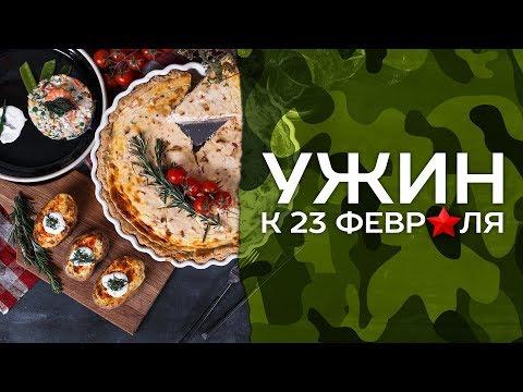 Праздничный ужин из 3 блюд [Рецепты Bon Appetit]