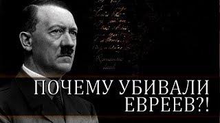 Почему Гитлер ненавидел и убивал Евреев   Интересно знать