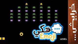 حكي Emoji# الحلقة التاسعة: أتاري