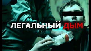 ЛЕГАЛЬНЫЙ ДЫМ (Док. Фильм)