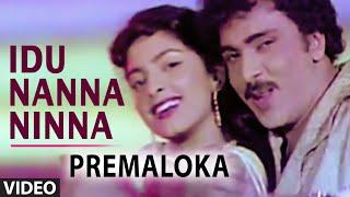 Idu Nanna Ninna Video Song || Premaloka || S.P. Balasubrahmanyam, S. Janaki width=
