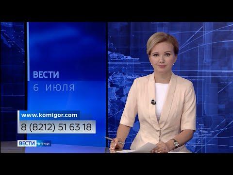 Вести-Коми 06.07.2021