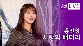 트로트 여제! 홍진영, 원조가 부르는 '사랑의 배터리' Live! (싱카)